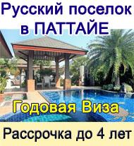Русский поселок в Паттайе в Таиланде